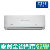 SAMPO聲寶3-4坪1級AU/AM-QC22D變頻冷專分離式冷氣空調_含配送到府+標準安裝【愛買】