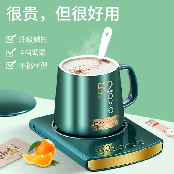 暖暖杯55度保溫加熱杯墊usb家用宿舍茶水速熱杯子可控溫智慧熱牛奶神器 「限時免運」