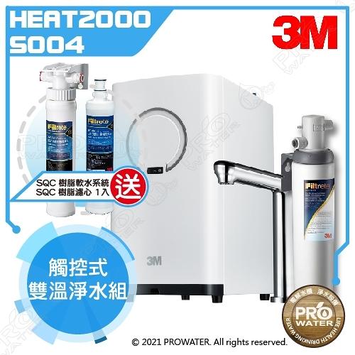 【贈SQC 前置樹脂系統+濾心1入】3M HEAT2000廚下型加熱器/飲水機/熱飲機+S004加熱器觸控雙溫淨水組