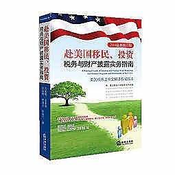 簡體書-十日到貨 R3Y【赴美國移民、投資稅務與財產披露實務指南(2014最新修訂版):美國