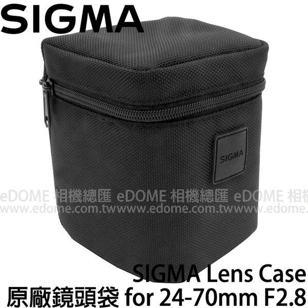 SIGMA Lens Case 原廠鏡頭袋 (24期0利率 免運 恆伸公司貨) for SIGMA 300-800mm 鏡頭