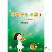 【適合當作初學教導教材,老師選擇教材首選】 小提琴樂理課1
