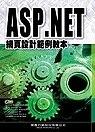 二手書博民逛書店 《ASP.NET網頁設計範例教本》 R2Y ISBN:9789867693037│陳會安