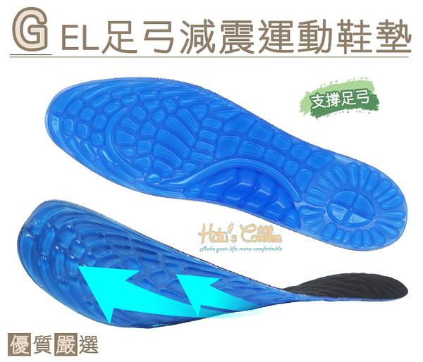 鞋墊.GEL足弓減震運動鞋墊.膠材質 有彈性 減震.2款 男/女.1雙【鞋鞋俱樂部】【906-C114】