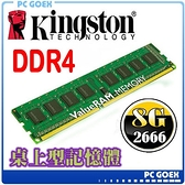 ☆pcgoex 軒揚☆ 金士頓 Kingston 8GB / 8G DDR4 2666 桌上型記憶體