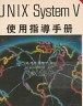 二手書R2YB78年元月初版《UNIX System V 使用指導手冊 第二版》