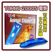 TURBO 2000S電剪 (J213A01)