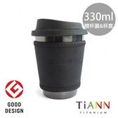 【鈦安純鈦餐具TiANN】純鈦雙層咖啡杯 黑 330ml(贈杯蓋-黑)