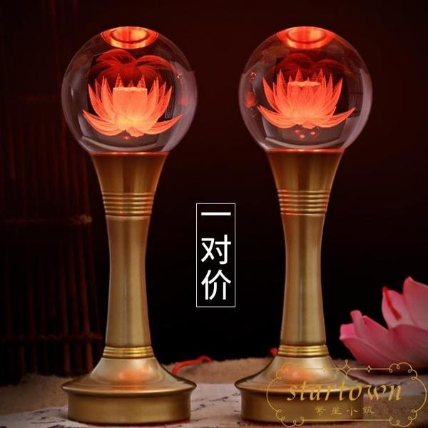 蓮花燈佛供燈供佛水晶七彩插電長明燈一對佛燈琉璃燈【繁星小鎮】