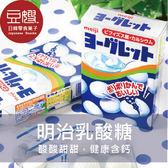 【豆嫂】日本零食 meiji明治乳酸糖(原味/可樂)