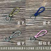 歐美熱賣 款經典情侶款鑰匙圈 鑰匙扣 手工皮革編織 汽車鑰匙圈 12色可選 馬卡龍色系