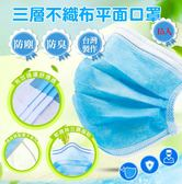 Qmishop 三層不織布/平面防塵/防臭/保護喉嚨口罩15入【J227】