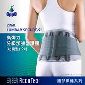 【歐活保健OPPO護具】9吋加強護腰│腰椎保護│提供腰背支撐│高彈力分級 (#2968)