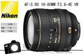 Nikon AF-S DX NIKKOR 16-80mm f/2.8-4E ED VR 國祥公司貨  4/30前註冊 保固延長  贈郵政禮券600元