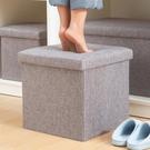 收納儲物凳子可坐人小凳子沙發凳正方形換鞋...