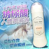 潤滑液 持久潤滑滋潤保濕不乾澀脫皮 情趣用品 LOVE KISS 玻尿酸人體潤滑液 300ml 按摩油 推薦