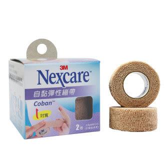 【3M Nexcare】 自黏彈性繃帶 膚色1吋(2捲)