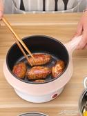 煮速食麵的小電熱鍋神器單人小功率1人-2人宿舍鍋學生鍋一鍋兩用【免運快出】