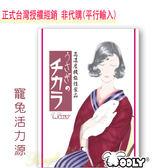 正品經銷-日本 WOOLY 寵兔活力源 高濃度機能性食品 120錠 (非代購)