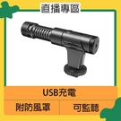 MAMEN 慢門 MIC-07 PRO 超心型 指向 麥克風 USB充電 金屬材質 (MIC07,公司貨) 直播 遠距 視訊