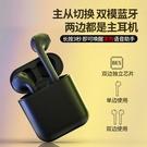 藍芽耳機note6紅米k20pro無線6x雙耳入耳式運動通用 快速出貨