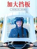 電動車雨棚新款冬季7字擋風罩擋雨板防曬遮陽摩托車 電瓶車擋雨棚 雅楓居