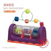 【美國 B.Toys 感統玩具】BX1383Z 搖滾豆豆