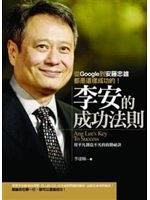二手書博民逛書店《李安的成功法則--從Google到安藤忠雄都》 R2Y ISB