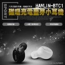 【全館折扣】 磁吸充電防汗藍芽超小耳機 HANLIN-BTC1 磁吸耳機 運動耳機 騎車耳機 開車耳機