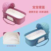 嬰兒提籃新生兒寶寶車載手提可折疊便攜式安全睡籃出院籃子帶蚊帳 Igo 免運