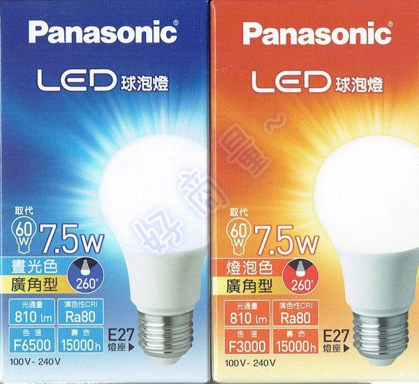 好商量~ Panasonic 國際牌 7.5W LED 燈泡 球泡燈 廣角型 E27 三年保固
