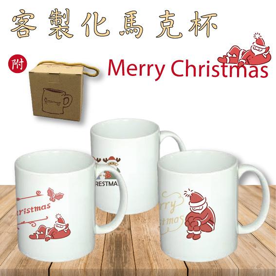 客製化商品聖誕節 馬克杯 可印製各種圖面  送禮  交換禮物