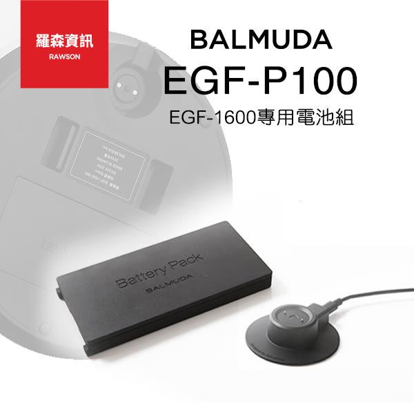 BALMUDA 百慕達 GreenFan EGF-1600 果嶺風扇 充電電池 充電器 無線電扇專用 群光公司貨