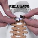 磁性磁鐵磁力扁鞋帶懶人免系鞋帶扣男女免綁...