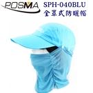 POSMA 全罩式防曬帽 SPH-040BLU