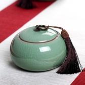 茶葉罐龍泉青瓷大碼茶倉盒儲存罐陶瓷茶具便攜普洱茶密封罐大號裝茶葉罐 聖誕節