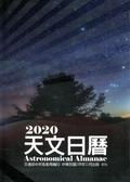 天文日曆2020[軟精裝]