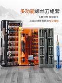 小螺絲刀套裝梅花六角家用維修手機萬能多功能拆機工具起子組合魔方數碼館