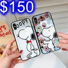 卡通玻璃殼 蘋果iphone6/7/8p...