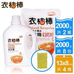 預購【衣桔棒】冷壓橘油抗菌濃縮洗衣精-加贈油切海綿組