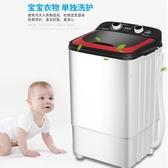 單桶洗脫一體迷你洗衣機小型半全自動家用兒童內衣內褲YYJ 阿卡娜