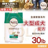 美士全護營養 大型成犬配方(牧場小羊+健康米)30L【寶羅寵品】