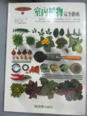 【書寶二手書T1/園藝_IAX】室內植物完全指南_JOHN BROOKES, 許瑜菁