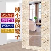 家用軟鏡子鏡面貼紙貼墻貼自粘全身穿衣鏡亞克力小塊塑料大面積3d 「雙10特惠」