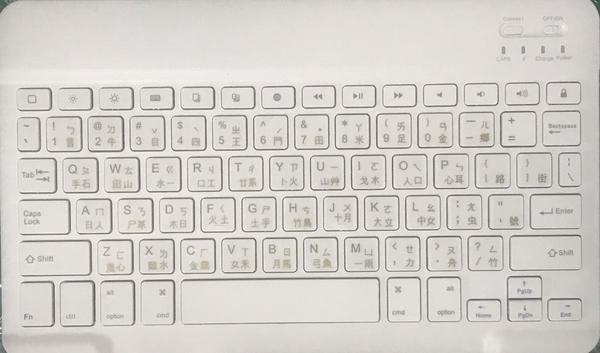 注音/倉頡透明鍵盤貼紙