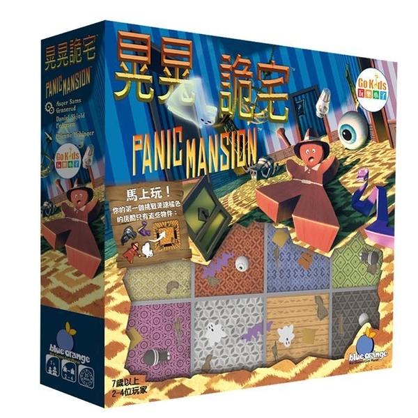『高雄龐奇桌遊』 晃晃詭宅 Panic Mansion 繁體中文版 正版桌上遊戲專賣店 熱門桌遊商品