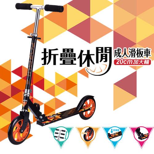 成功 折疊成人休閒滑板車-橘色