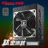 保銳 ENERMAX 鈦金牌 1250W 電源供應器 鈦金冰核 EDT1250EWT
