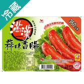 滿漢香腸-蒜味360g/盒【愛買冷藏】