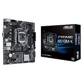 ASUS 華碩 PRIME H510M-K 1200腳位 M-ATX 主機板 支援Intel 10代 11代CPU